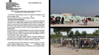 Κέντρο Προσφύγων Καβάλας: «Φιλοξενείται» και ...Ηπατίτιδα Α