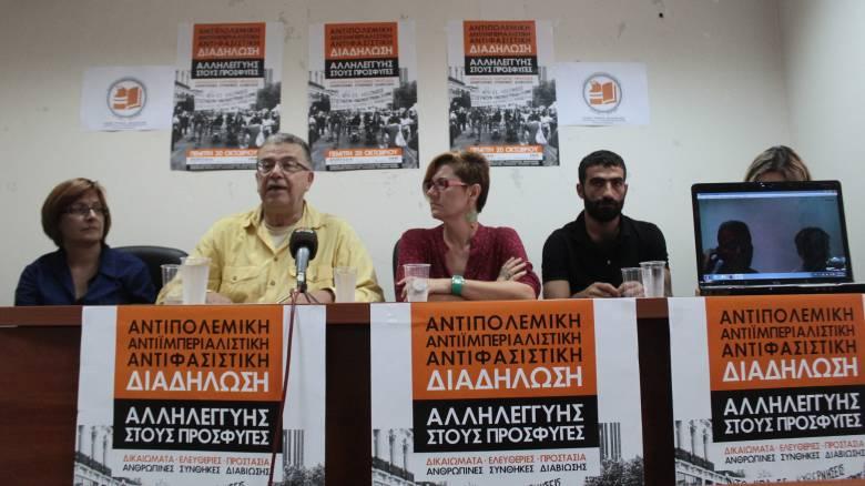 Αντιπολεμικές διαδηλώσεις την Πέμπτη σε εννέα πόλεις από τον Συντονισμό για το Προσφυγικό