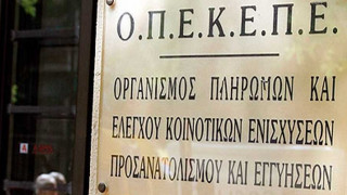ΟΠΕΚΕΠΕ: Μέχρι τέλος Οκτωβρίου οι αγροτικές επιδοτήσεις