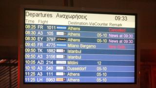 Το νέο πρόσωπο του αεροδρομίου «Μακεδονία» παρουσίασε η Fraport Greece