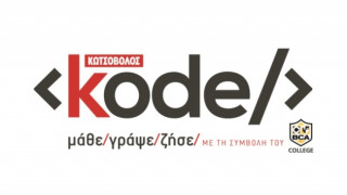 Kode project: Μάθε, γράψε, ζήσε, με τη συμβολή του BCA College
