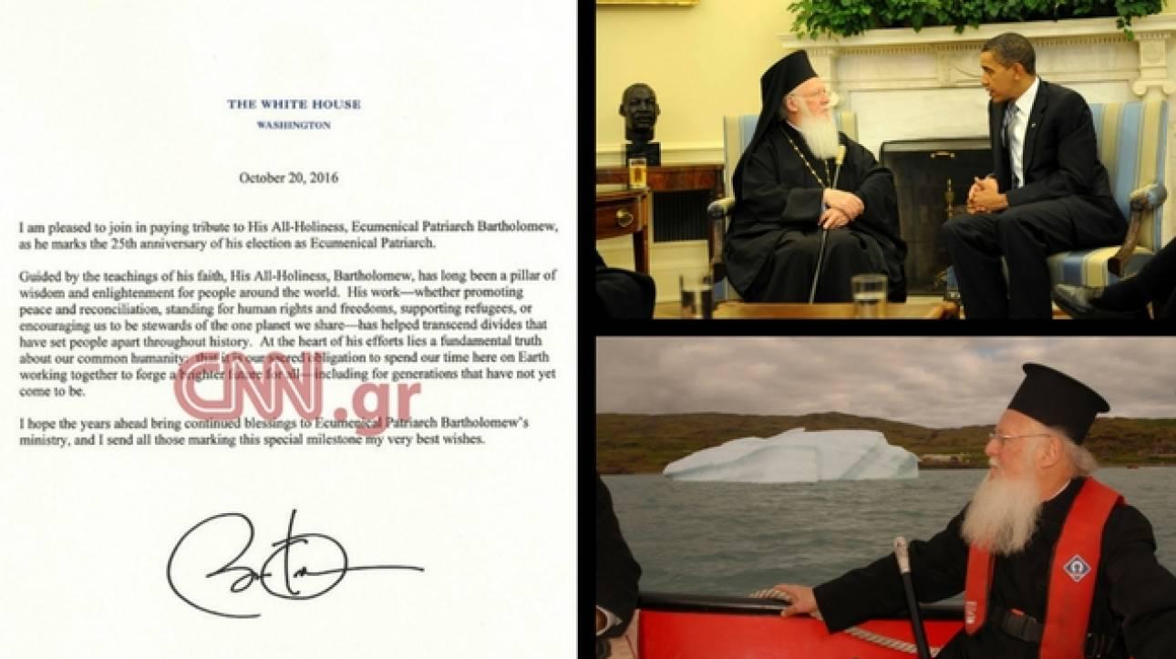 Επιστολή Ομπάμα σε Βαρθολομαίο για τα 25 χρόνια στον Πατριαρχικό Θρόνο