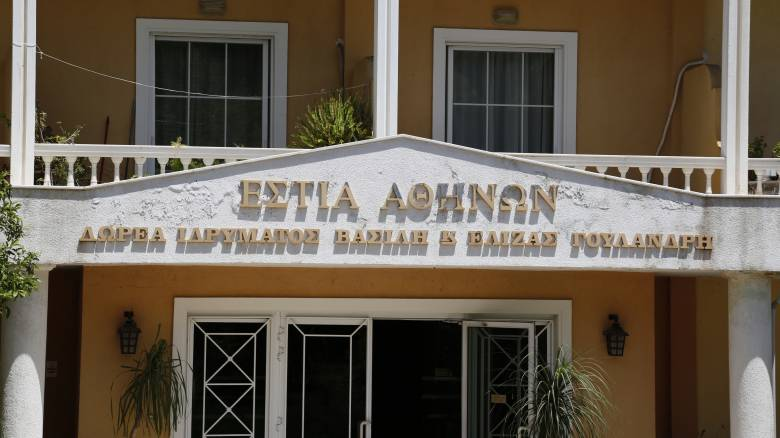 Νέα προσωρινή διοίκηση στο Γηροκομείο Αθηνών