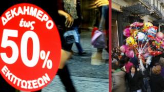 Ενδιάμεσες εκπτώσεις: οι έμποροι ζητούν την κατάργηση τους