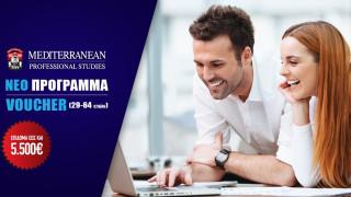 Mediterranean Professional Studies:Νέο Επιδοτούμενο Πρόγραμμα για 23.000 ανέργους από 29 έως 64 ετών