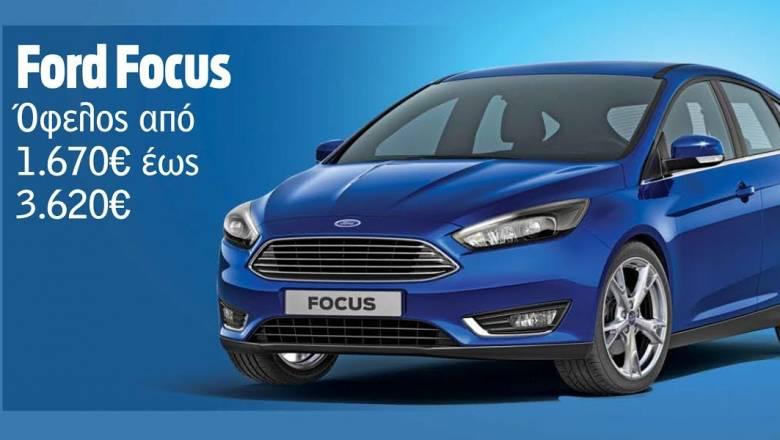 Ανακαλύψτε τις Ford Blue Days στο Επίσημο Δίκτυο Ford
