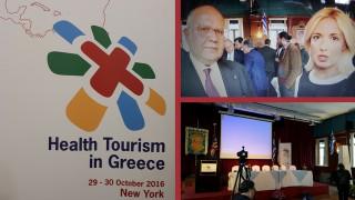 Ιατρικός Τουρισμός στην Ελλάδα: προσδοκίες, ελλείψεις, ιδιωτική πρωτοβουλία