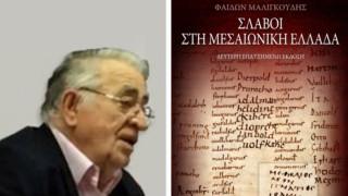 Απεβίωσε ο ιστορικός Φαίδων Μαλιγκούδης, θεμελιωτής των σλαβικών σπουδών στην Ελλάδα