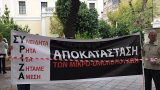 Μικροομολογιούχοι διαμαρτύρονται έξω από τα γραφεία του ΣΥΡΙΖΑ (vid)