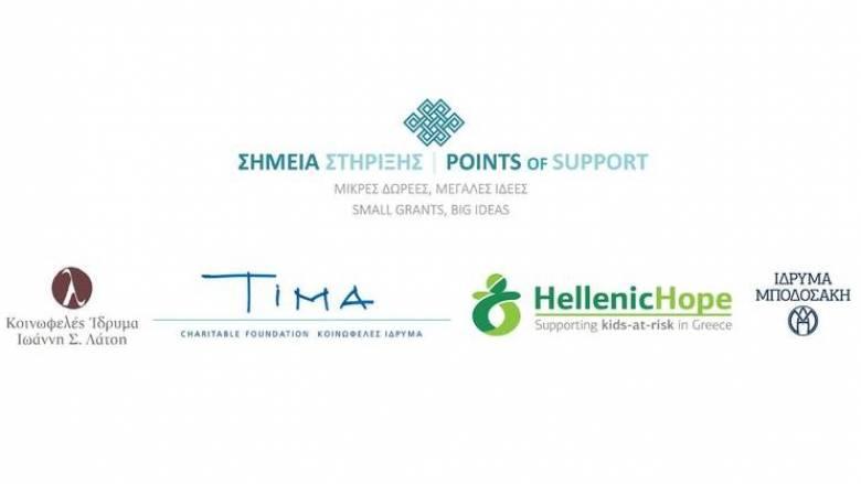 Δημόσια πρόσκληση για συμμετοχή στο πρόγραμμα «Σημεία Στήριξης»