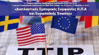 Ημερίδα για τις «Διατλαντικές Εμπορικές Συμφωνίες Η.Π.Α και Ευρωπαϊκής Ένωσης» την ερχόμενη Τετάρτη