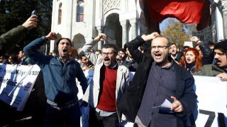 Τουρκία: Διαδήλωση εκατοντάδων ακαδημαϊκών και φοιτητών κατά των διώξεων