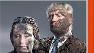 Εκλογές ΗΠΑ 2016: Με λάσπες Χίλαρι και Τραμπ στο εξώφυλλο του Der Spiegel