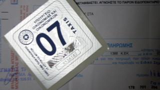 TAXISNET: Αντίστροφη μέτρηση για το «ραβασάκι» των τελών κυκλοφορίας
