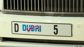 Πόσα μπορεί να πληρώσει κανείς για μια πινακίδα κυκλοφορίας στο Ντουμπάι;