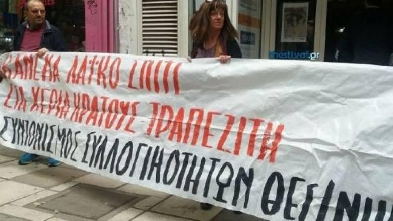 Νέα διαμαρτυρία κατά των πλειστηριασμών στη Θεσσαλονίκη