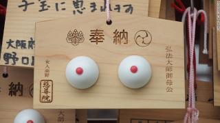 Ναός στην Ιαπωνία είναι αφιερωμένος στις μητέρες και στα... στήθη