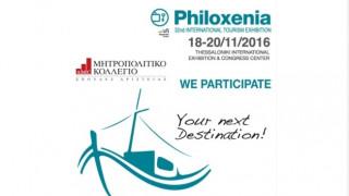 Το Μητροπολιτικό Κολλέγιο στην 32η διεθνή έκθεση τουρισμού PHILOXENIA