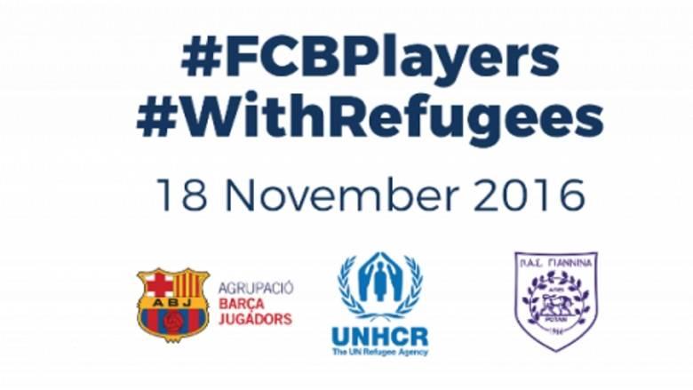 Ο ΠΑΣ Γιάννινα φιλοξενεί τη Μπαρτσελόνα σε φιλικό αλληλεγγύης για τους πρόσφυγες