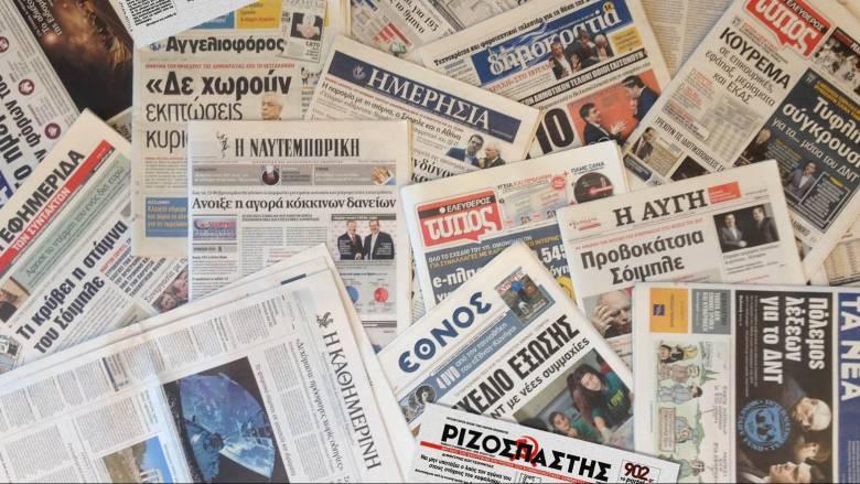 Τα πρωτοσέλιδα των εφημερίδων (15 Νοεμβρίου)