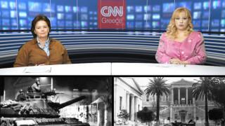 Αντ. Μοροπούλου στο CNN Greece: Από το Πολυτεχνείο βγήκαμε με τους νεκρούς και τη σημαία μας