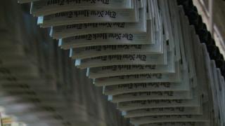Οι εκλογές δεν αύξησαν τα διαφημιστικά έσοδα των αμερικανικών εφημερίδων