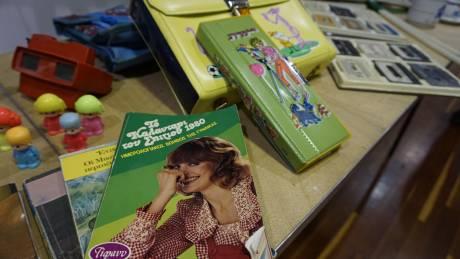 Εσύ έχεις κάτι από το '80;