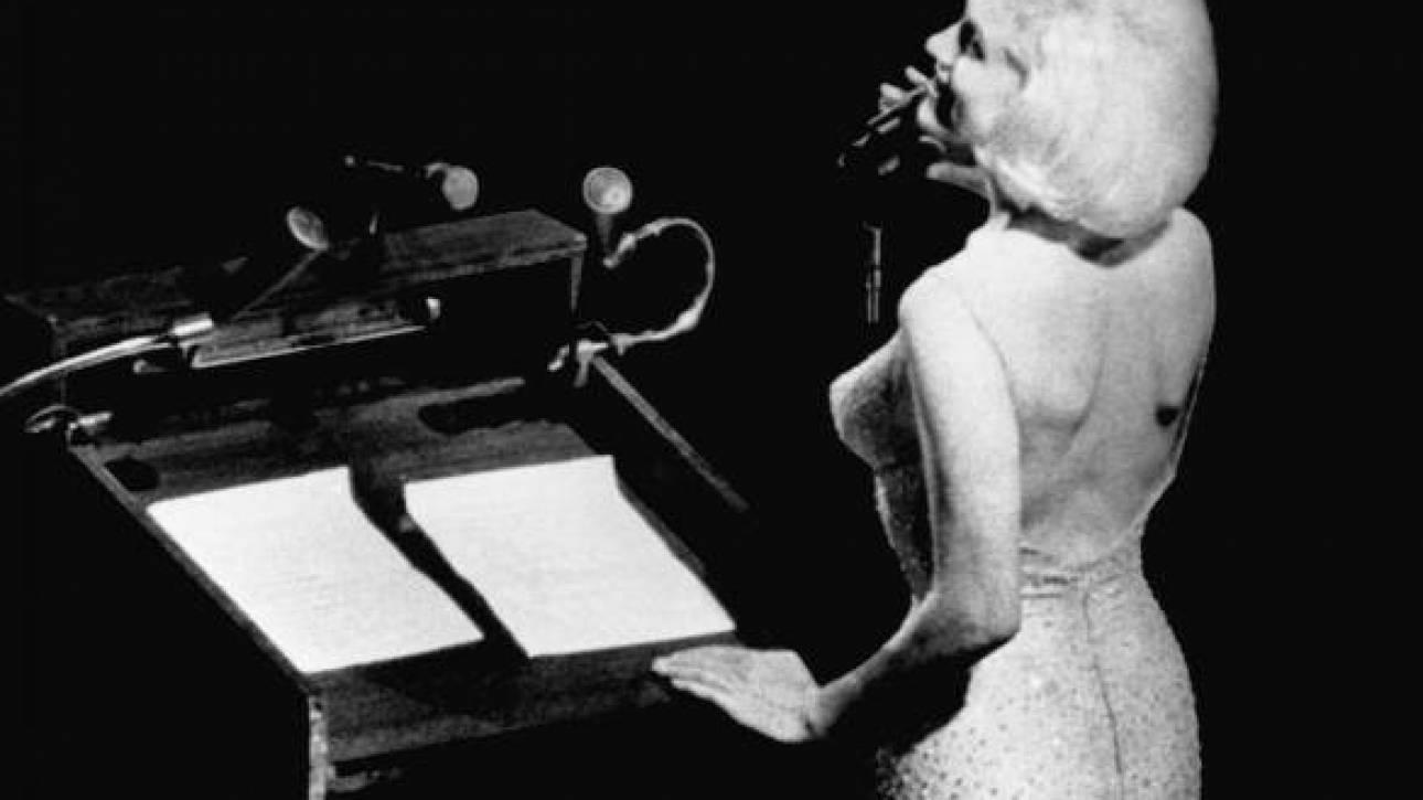 Γιατί τo «γυμνό» φόρεμα της Μέριλιν Μονρόε αξίζει 4.8 εκατ. δολάρια