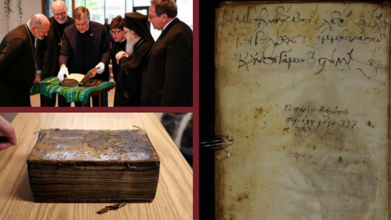 Σαν μυθιστόρημα: Ελληνικό χειρόγραφο της Κ.Διαθήκης επιστρέφει στην Ελλάδα (pics)