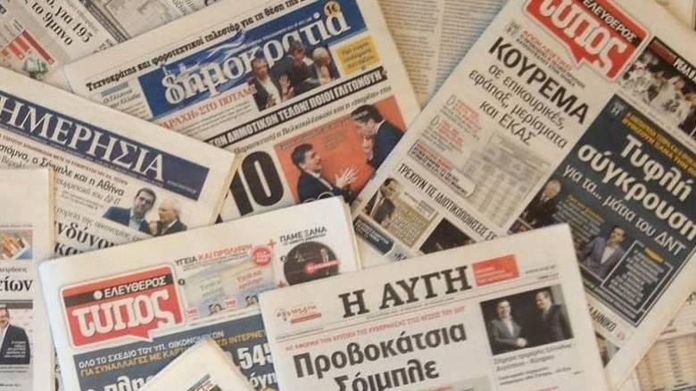Τα πρωτοσέλιδα των εφημερίδων (20 Νοεμβρίου)