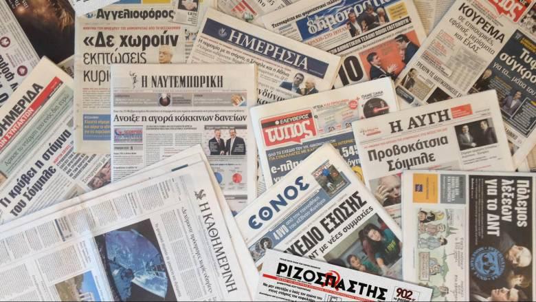 Τα πρωτοσέλιδα των εφημερίδων (21 Νοεμβρίου)