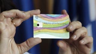Ενεργοποιείται αύριο η κάρτα αλληλεγγύης για 120.173 δικαιούχους