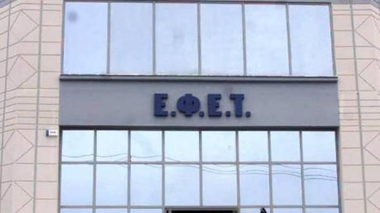 EΦΕΤ: Ανάκληση συσκευασίας λουκάνικου