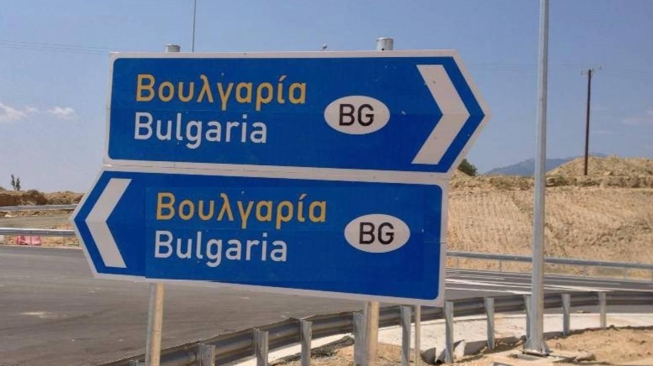 Αποτέλεσμα εικόνας για επιχειρησεις βουλγαρια