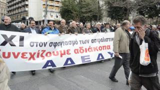 Απεργία ΑΔΕΔΥ: Ποιοι απεργούν και που θα γίνουν συγκεντρώσεις διαμαρτυρίας