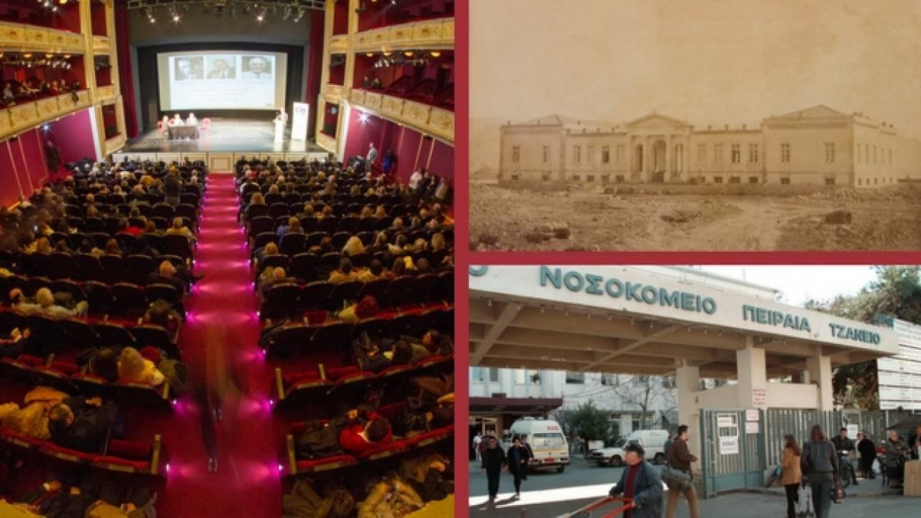 Τζάνειο: η εκδήλωση για τα 150 χρόνια, τα προβλήματα και οι στόχοι