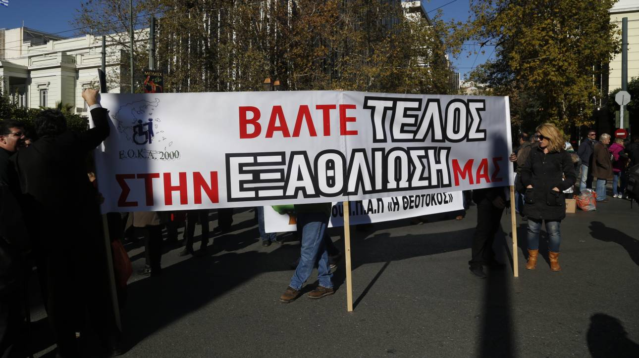 Άτομα με αναπηρία στην πλατεία Κλαυθμώνος, ζητούν αξιοπρέπεια