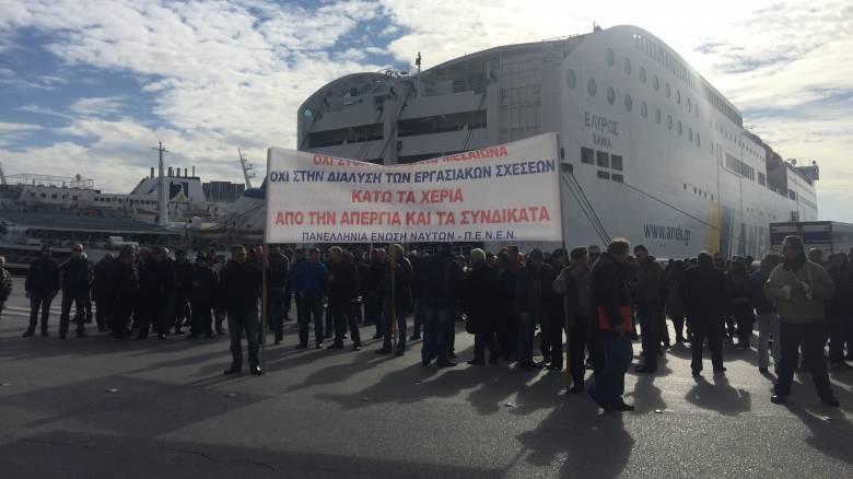 ΠΝΟ: Συγκέντρωση διαμαρτυρίας στο λιμάνι του Πειραιά (vid&pics)