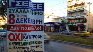 Απεργία 8 Δεκεμβρίου: Ποιοι συμμετέχουν στις κινητοποιήσεις