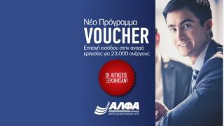 «Άλφα επιλογή» για το νέο voucher