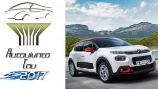 Το νέο Citroen C3 είναι το «Αυτοκίνητο του 2017» για την Ελλάδα