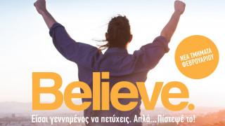 Έναρξη εγγραφών Φεβρουαρίου στο ΙΕΚ ΑΛΦΑ: Αυτόν τον Φλεβάρη, κάνε την ΑΛΦΑ επιλογή για το μέλλον σου