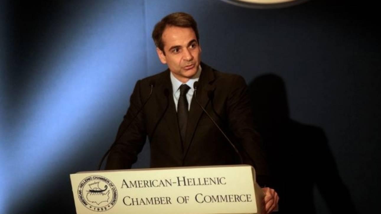 Κυρ. Μητσοτάκης: Οι εκλογές είναι η λύση στο πρόβλημα