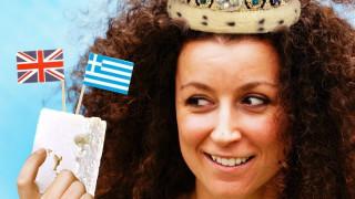 Κατερίνα Βρανά: και επίσημα η πιο αστεία Ελληνίδα στον κόσμο σήμερα