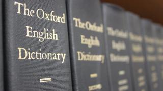 Η λέξη «Brexit» στο Oxford English Dictionary
