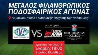 Φιλανθρωπικός ποδοσφαιρικός αγώνας μεταξύ ΙΕΚ ΑΛΦΑ-Mediterranean College και ΣΤΑ.ΣΥ.