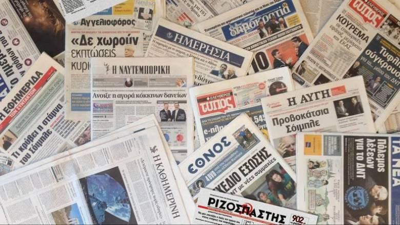 Τα πρωτοσέλιδα των εφημερίδων (17 Δεκεμβρίου)