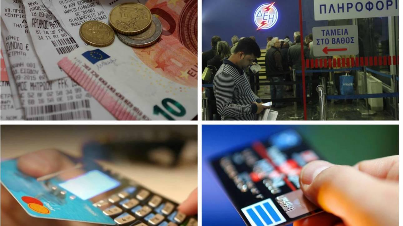 Οι πληρωμές ΔΕΚΟ με κάρτα μπλοκάρουν το αφορολόγητο