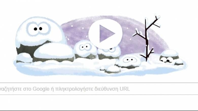 Πρώτη μέρα του Χειμώνα: Το Doodle της Google για το Χειμερινό Ηλιοστάσιο