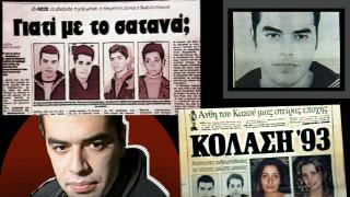 Πώς ήταν ο Ασημάκης Κατσούλας στη φυλακή - Το χρονικό της φρίκης